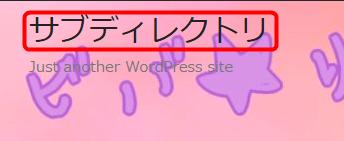 ヘッダー画像に重なったブログ名