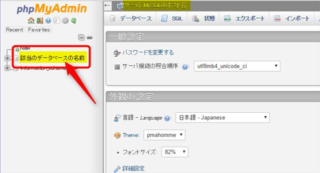 phpMyAdminの管理画面データベース名選択