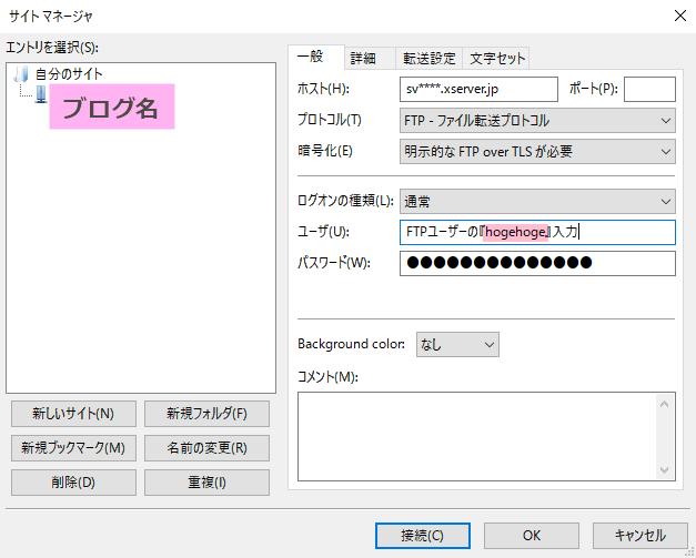 FTPのユーザ情報入力