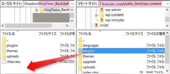 ファイルジラのバックアップ:ドラッグ