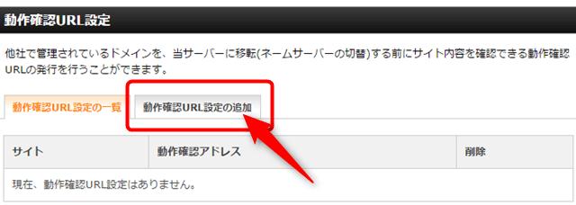 動作確認URL設定の一覧:動作確認URL設定の追加の場所