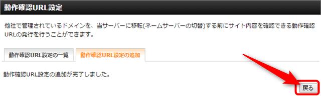 動作確認URL設定の追加が完了画面