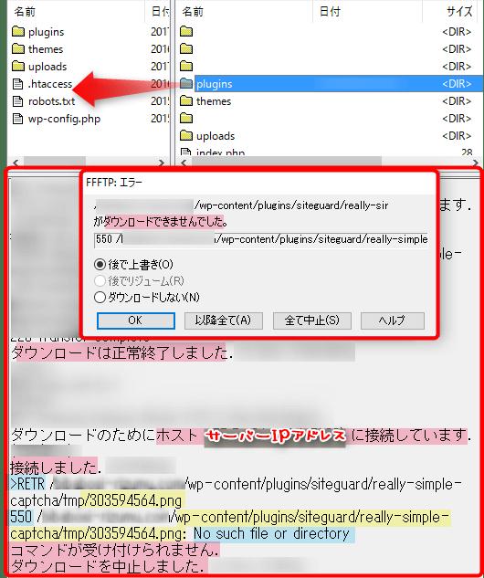 FFFTPソフト転送中の状況をあらわす画面