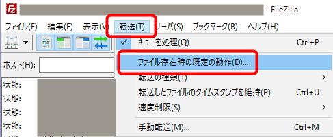 FileZillaのダウンロード・アップロード転送時の動作変更