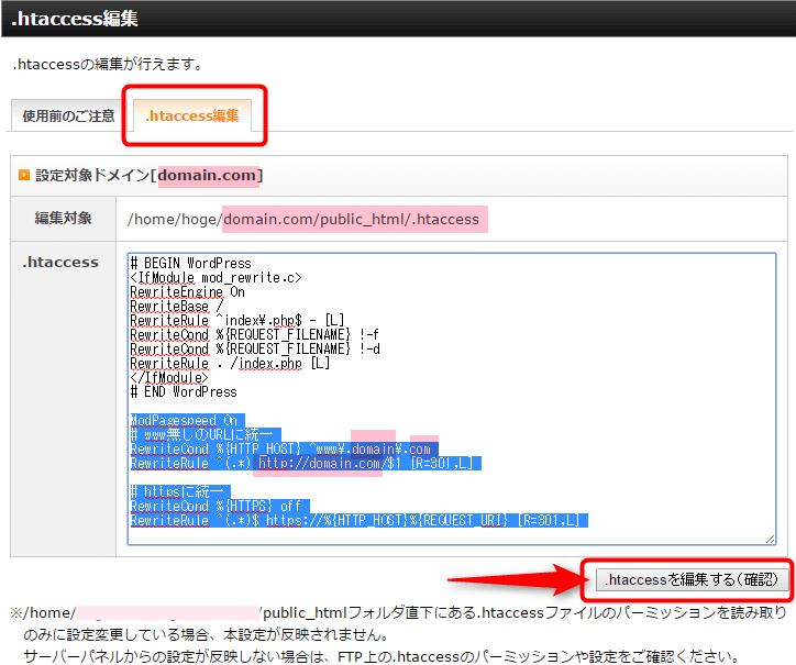 .htaccess編集画面