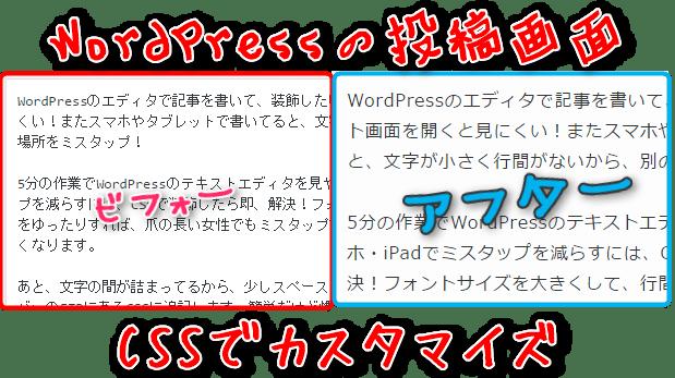 WordPressのテキスト画面のビフォーアフター