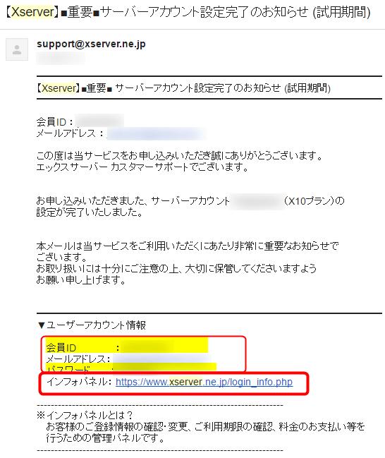 サーバーアカウント設定完了メールの内容