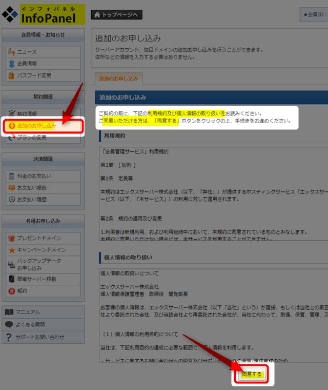 インフォパネル画面:追加のお申込みをクリックした、個人情報の同意画面