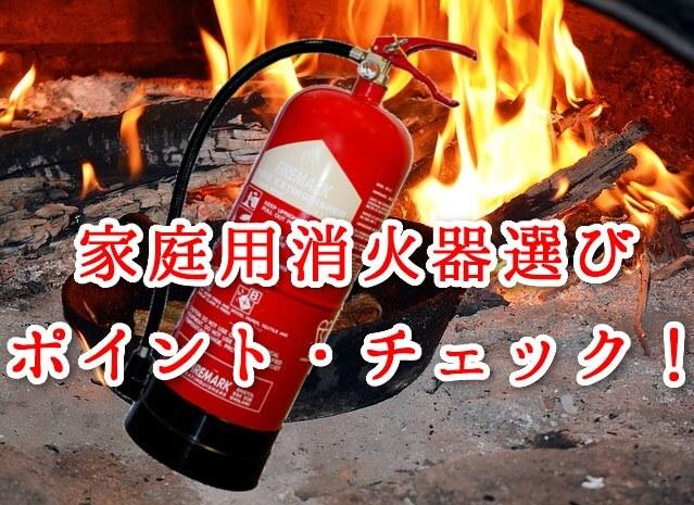 家庭用消火器選びのポイント・チェック