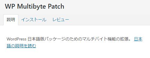 WP Multibyte Patch詳細を表示画面