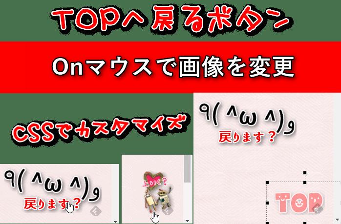 TOPへ戻るボタン、Onマウスで画像変更・CSSでカスタマイズ