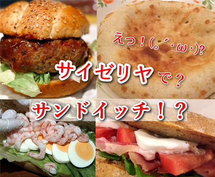 サイゼリヤメニューでサンドイッチ!?