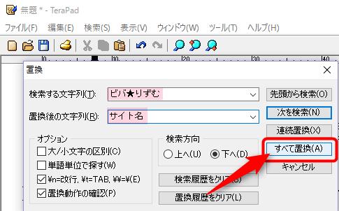 TeraPadの置換方法:置換前後を入れて、すべて置換