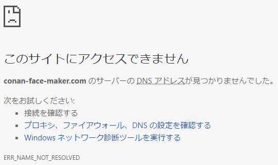 コナン顔メーカー終了:Chrome画面:このサイトにアクセスきません
