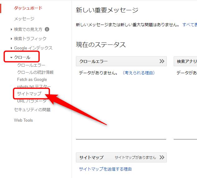 サイトマップの追加
