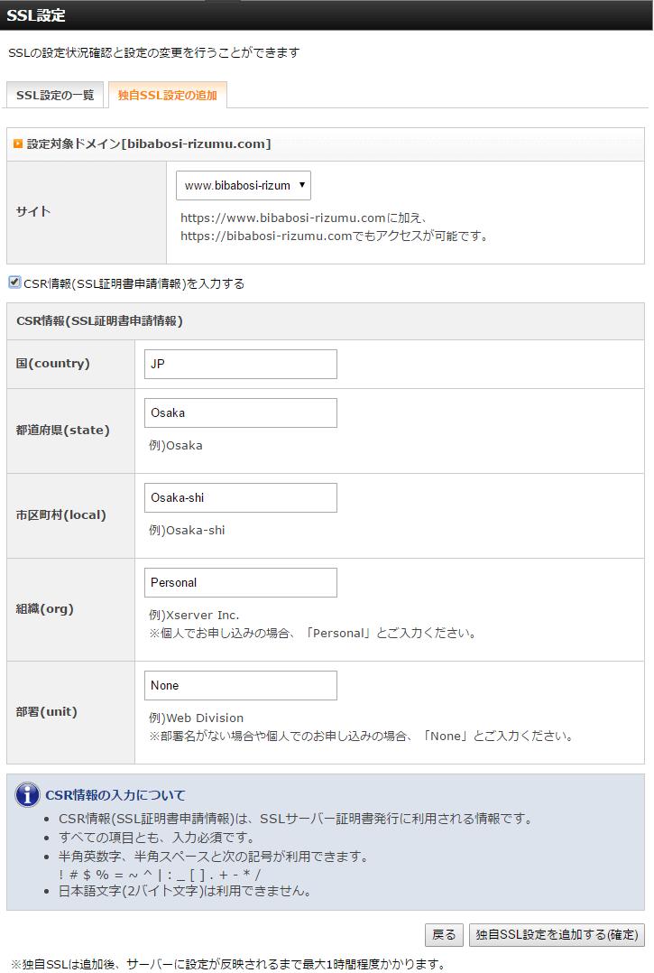 CSR情報(SSL証明書申請情報)