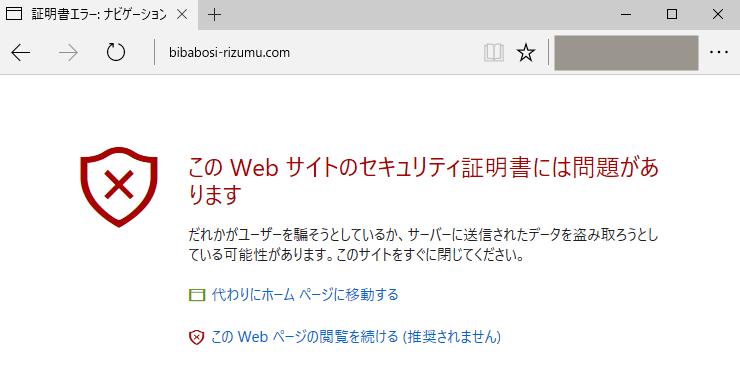このWebさいとのセキュリティ証明書には問題があります