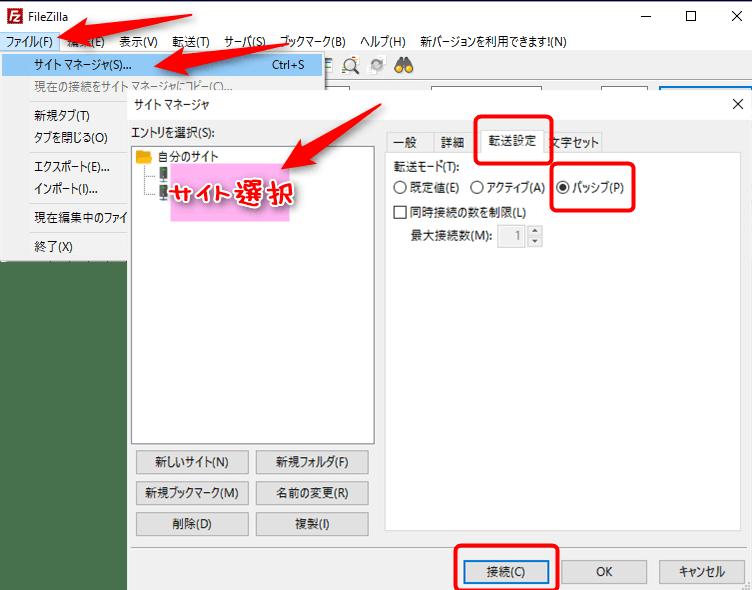 FileZillaのPASVモード設定