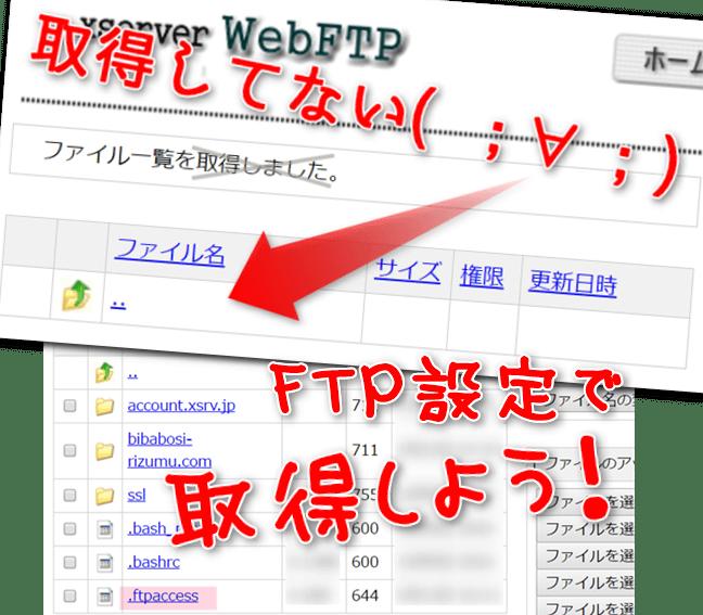 FTPがファイルを取得していない。Fileを表示させる設定