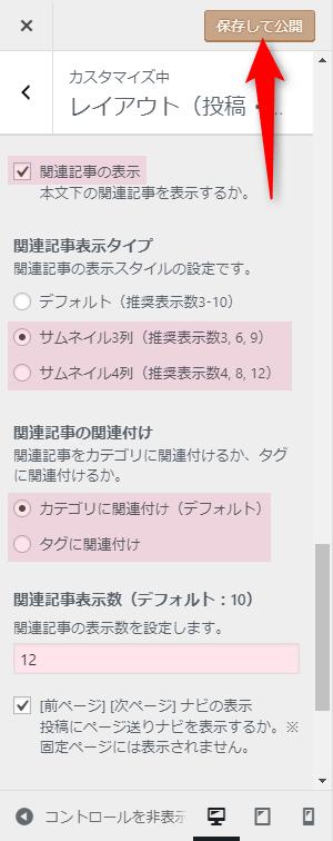 Simplicity2関連記事サムネイル設定