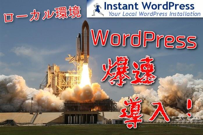 InstantWordPressでローカル環境WordPressを爆速導入!|画像はロケットが白煙を上げ発射した様子