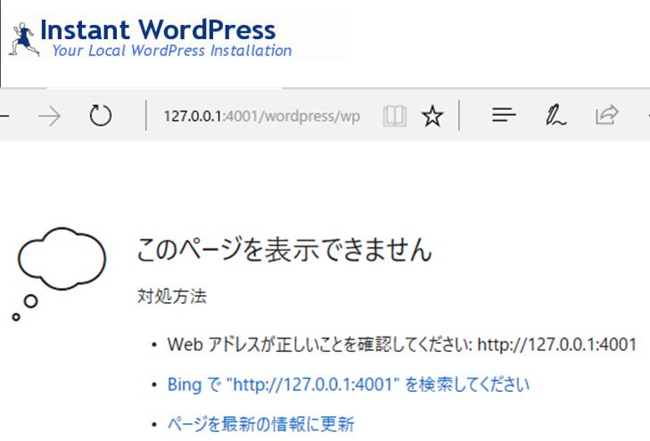 InstantWordPressが起動しない