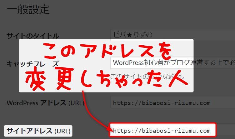 WP管理画面の『設定』より『一般設定』の『サイトアドレス (URL)』の場所。そのURLを間違って変更してしまった人が書き込むコードを紹介