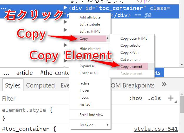 目次のHTMLをコピーする