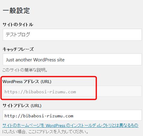 ダッシュボード設定のWordPressアドレスが灰色になって、変更不可になっている状態