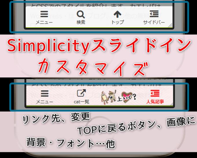 Simplicityスライドインのカスタマイズ:検索のリンク先変更・TOPに戻るボタンを画像に・背景・フォントなど色々カスタマイズ
