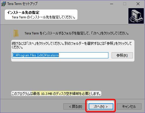 インストール先の指定C:\Program Files (x86)\teraterm
