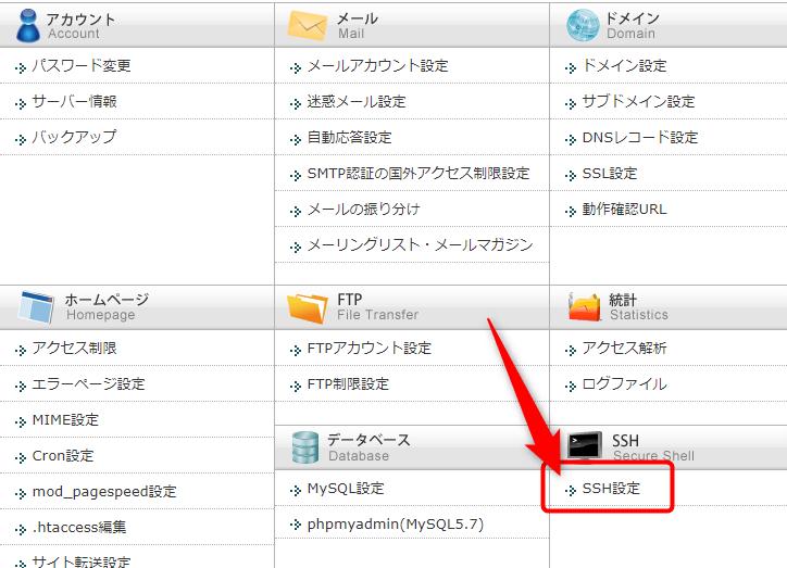 エックスサーバー:サーバーパネルSSH接続