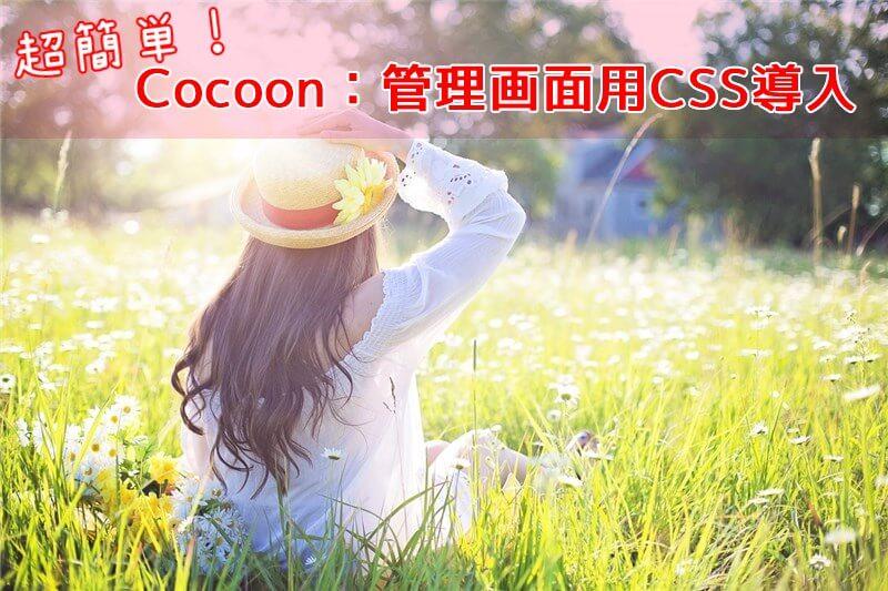 Cocoon管理画面用のCSS導入