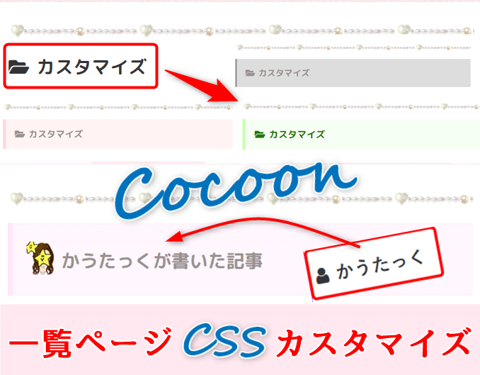 Cocoon一覧ページh1タイトルの装飾