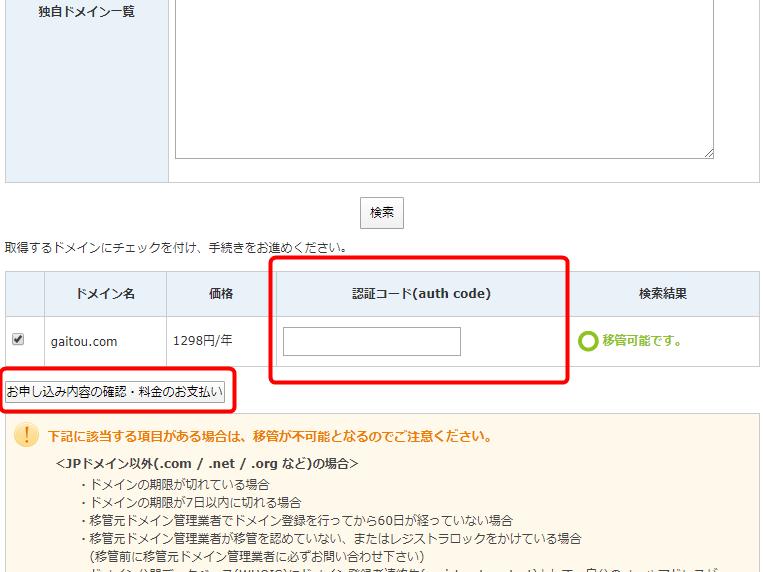 エックスサーバーのドメイン認証キー入力画面