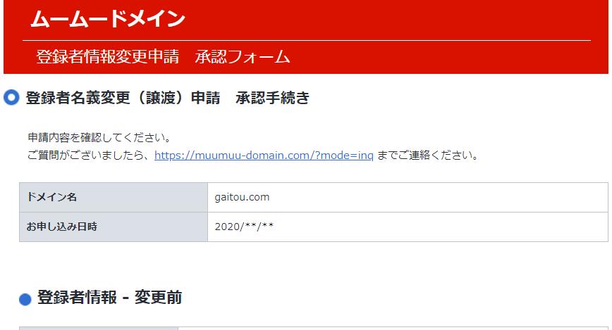 登録者名義変更(譲渡)申請 承認手続き 申請内容を確認画面