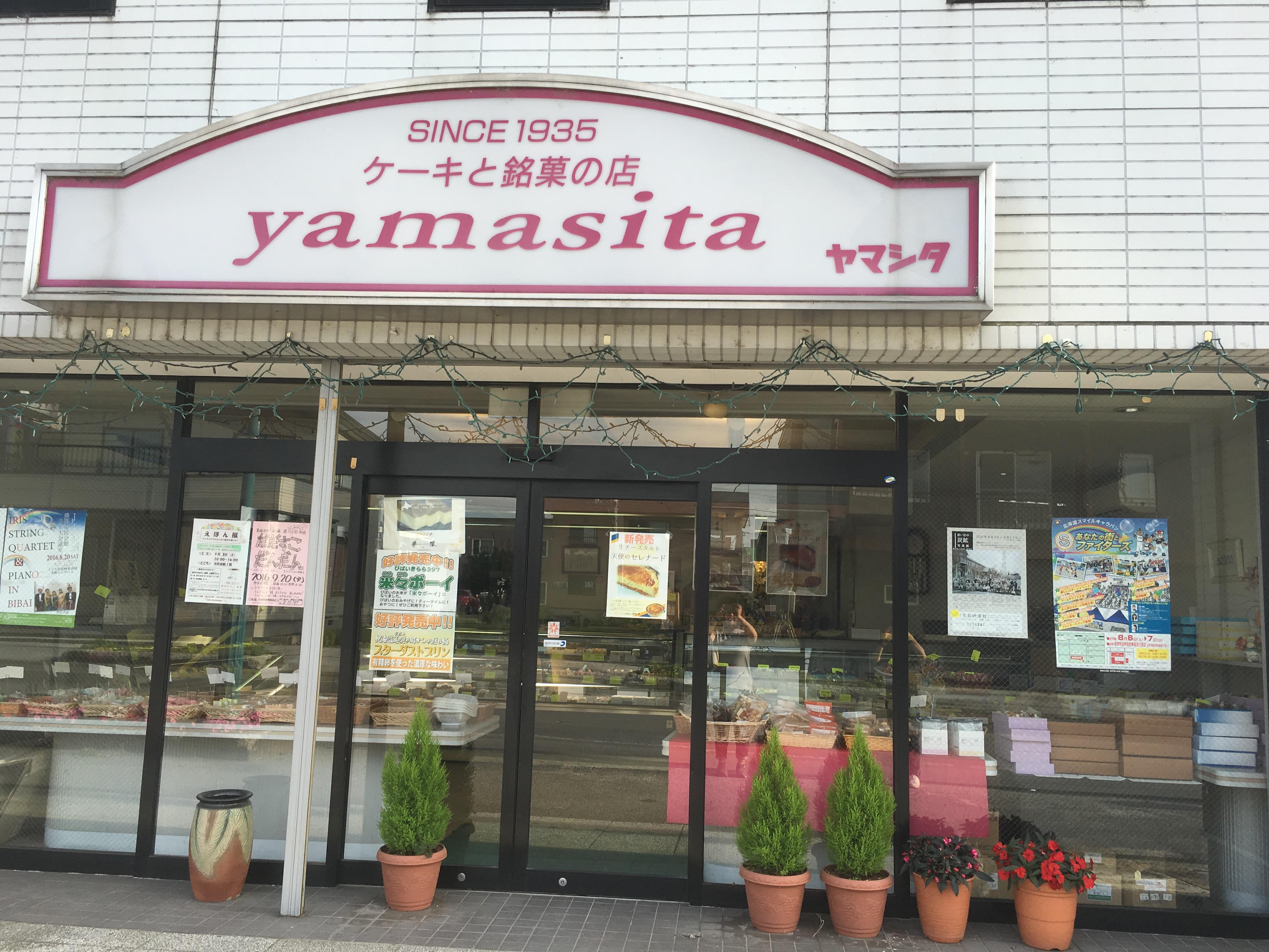 山下菓子店