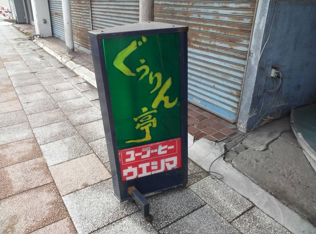 Guurin亭