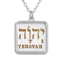 Yehovah, Guds namn på hebreiska