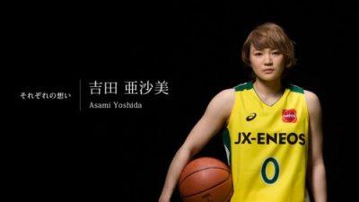 吉田亜沙美は結婚してる?姉もバスケ選手だった?!高校などwiki風プロフィール紹介!