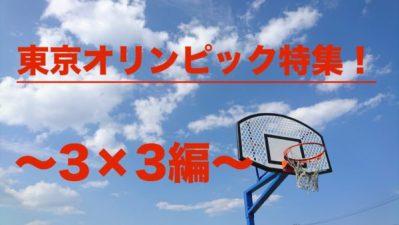 【3×3】東京オリンピック2020選手プロフィール・気になることのまとめ