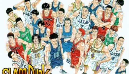 【特集】バスケ漫画といえばやっぱりスラムダンク!!