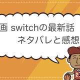 漫画 switchの最新話143話のネタバレと感想!やっぱりバスケは楽しい!