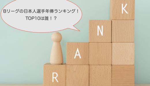 Bリーグの日本人選手年俸ランキング!TOP10は誰!?
