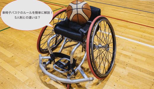 車椅子バスケのルールを簡単に解説!5人制との違いは?