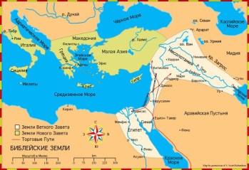 Цветные карты для изучения Библии