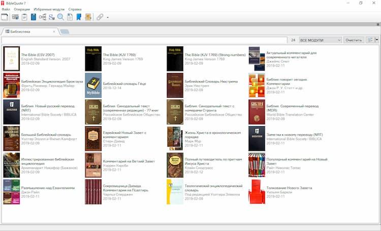 Цитаты из Библии (BibleQuote) - электронная версия