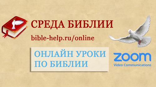 Изучение Библии онлайн каждую среду