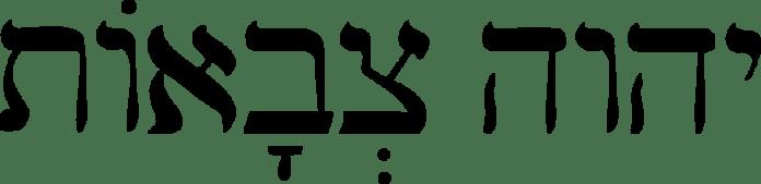 ИМЯ БОГА: ЯХВЕ ЦЕБАОФ - ГОСПОДЬ САВАОФ