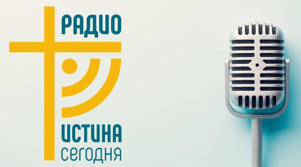Христианское интернет - радио